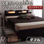 収納ベッド ダブル【Roi-long】【国産ボンネルコイルマットレス付き】 ブラック 棚・照明付き収納ベッド【Roi-long】ロイ・ロング