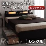 収納ベッド シングル【Roi-long】【国産ポケットコイルマットレス付き】 ブラウン 棚・照明付き収納ベッド【Roi-long】ロイ・ロング