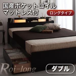 収納ベッド ダブル【Roi-long】【国産ポケットコイルマットレス付き】 ブラウン 棚・照明付き収納ベッド【Roi-long】ロイ・ロングの詳細を見る