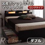 収納ベッド ダブル【Roi-long】【国産ポケットコイルマットレス付き】 ブラック 棚・照明付き収納ベッド【Roi-long】ロイ・ロング
