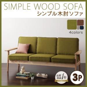 ソファー 3人掛け モスグリーン シンプル木肘ソファの詳細を見る