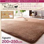 ふわもこシープ調マイクロファイバーラグ 【Rita】リタ 200×250cmスクエア(長方形) ローズ