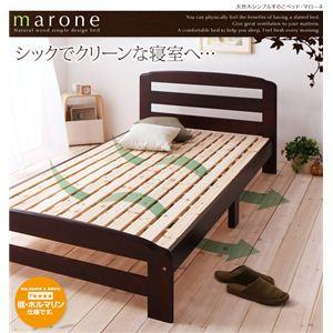 天然木シンプルすのこベッド 【Marone】マローネ - 拡大画像