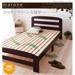 天然木シンプルすのこベッド 【Marone】マローネ