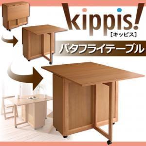 【単品】ダイニングテーブル【kippis!】ナチュラル 天然木バタフライ伸長式収納ダイニング【kippis!】キッピス バタフライテーブル - 拡大画像