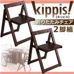 天然木バタフライ伸長式収納ダイニング 【kippis!】キッピス 折りたたみチェア(2脚組) ブラウン