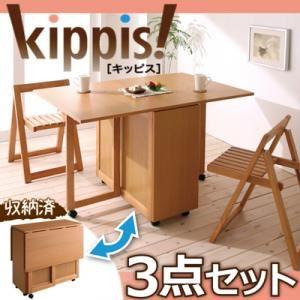 天然木バタフライ伸長式収納ダイニング 【kippis!】キッピス 3点セット ナチュラル - 拡大画像
