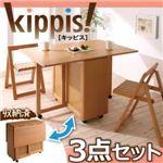 天然木バタフライ伸長式収納ダイニング 【kippis!】キッピス 3点セット ナチュラル