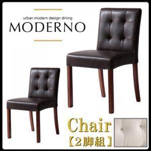 【テーブルなし】チェア2脚セット【MODERNO】ノーブルホワイト アーバンモダンデザインダイニング【MODERNO】モデルノ/レザーチェア(同色2脚組)