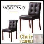 【テーブルなし】チェア2脚セット【MODERNO】ノーブルホワイト アーバンモダンデザインダイニング【MODERNO】モデルノ/レザーチェア(同色2脚組) の画像