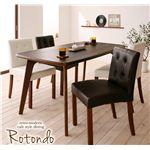 レトロモダンカフェスタイルダイニング 【Rotondo】ロトンド 5点セット ミックス
