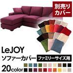【カバー単品】ソファーカバー 【LeJOY ファミリーサイズ用】グレープパープル 【リジョイ】:20色から選べる!カバーリングコーナーカウチソファ