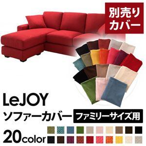 【単品】ソファーカバー ファミリーサイズ用【LeJOY】サンレッド 【リジョイ】:20色から選べる!カバーリングコーナーカウチソファの詳細を見る