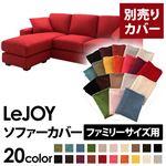 【カバー単品】ソファーカバー 【LeJOY ファミリーサイズ用】サンレッド 【リジョイ】:20色から選べる!カバーリングコーナーカウチソファ