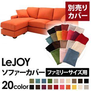 【単品】ソファーカバー ファミリーサイズ用【LeJOY】ジューシーオレンジ 【リジョイ】:20色から選べる!カバーリングコーナーカウチソファの詳細を見る