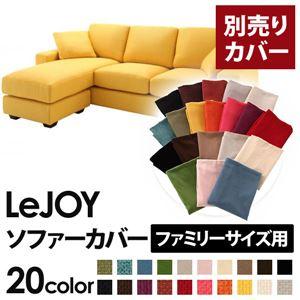 【カバー単品】ソファーカバー 【LeJOY ファミリーサイズ用】ハニーイエロー 【リジョイ】:20色から選べる!カバーリングコーナーカウチソファ