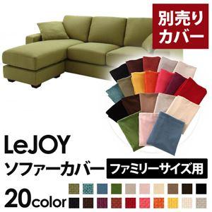 【単品】ソファーカバー ファミリーサイズ用【LeJOY】モスグリーン 【リジョイ】:20色から選べる!カバーリングコーナーカウチソファの詳細を見る
