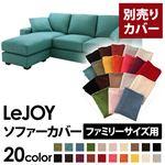 【カバー単品】ソファーカバー 【LeJOY ファミリーサイズ用】ディープシーブルー 【リジョイ】:20色から選べる!カバーリングコーナーカウチソファ