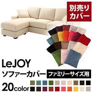 【単品】ソファーカバー ファミリーサイズ用【LeJOY】ミルキーアイボリー 【リジョイ】:20色から選べる!カバーリングコーナーカウチソファの詳細を見る