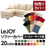 �yColorful Living Selection LeJOY�z���W���C�V���[�Y:20�F����I�ׂ�!�J�o�[�����O�R�[�i�[�J�E�`�\�t�@�y�ʔ���J�o�[�z�t�@�~���[�T�C�Y (�{�̃J���[�F�~���L�[�A�C�{���[)