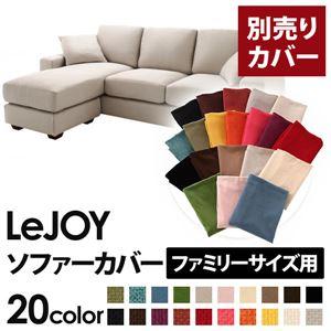 【カバー単品】ソファーカバー 【LeJOY ファミリーサイズ用】ミスティグレー 【リジョイ】:20色から選べる!カバーリングコーナーカウチソファ