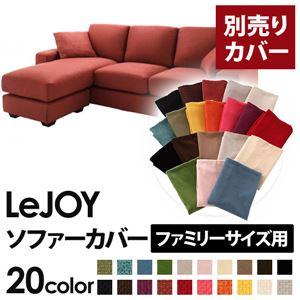 【単品】ソファーカバー ファミリーサイズ用【LeJOY】カッパーレッド 【リジョイ】:20色から選べる!カバーリングコーナーカウチソファの詳細を見る