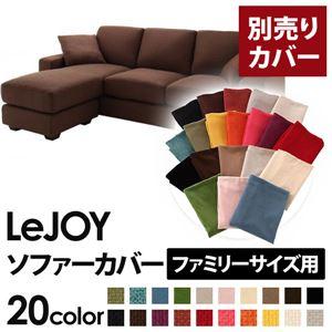 【Colorful Living Selection LeJOY】リジョイシリーズ:20色から選べる!カバーリングコーナーカウチソファ【別売りカバー】ファミリーサイズ (本体カラー:コーヒーブラウン)