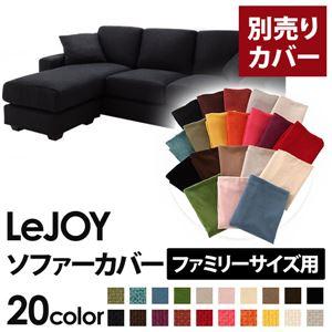 【カバー単品】ソファーカバー【LeJOYファミリーサイズ用】ジェットブラック【リジョイ】:20色から選べる!カバーリングコーナーカウチソファ