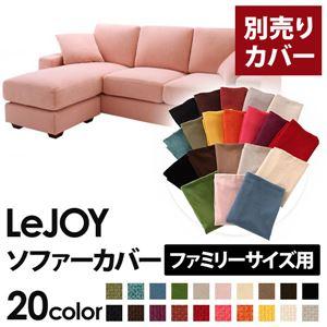【単品】ソファーカバー ファミリーサイズ用【LeJOY】スウィートピンク 【リジョイ】:20色から選べる!カバーリングコーナーカウチソファの詳細を見る