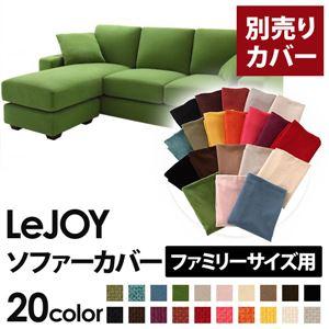 【カバー単品】ソファーカバー 【LeJOY ファミリーサイズ用】グラスグリーン 【リジョイ】:20色から選べる!カバーリングコーナーカウチソファ