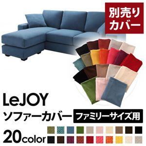 【単品】ソファーカバー ファミリーサイズ用【LeJOY】ロイヤルブルー 【リジョイ】:20色から選べる!カバーリングコーナーカウチソファの詳細を見る