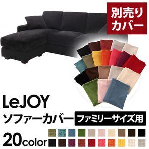 【単品】ソファーカバー ファミリーサイズ用【LeJOY】クールブラック 【リジョイ】:20色から選べる!カバーリングコーナーカウチソファの詳細を見る