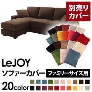 【単品】ソファーカバー ファミリーサイズ用【LeJOY】モカブラウン 【リジョイ】:20色から選べる!カバーリングコーナーカウチソファの詳細を見る
