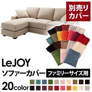 【カバー単品】ソファーカバー 【LeJOY ファミリーサイズ用】アーバングレー 【リジョイ】:20色から選べる!カバーリングコーナーカウチソファ