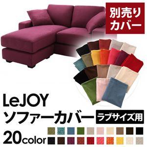 【単品】ソファーカバー ラブサイズ用【LeJOY】グレープパープル 【リジョイ】:20色から選べる!カバーリングコーナーカウチソファの詳細を見る
