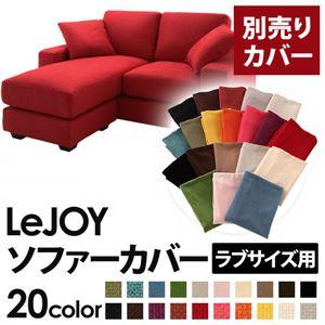 【単品】ソファーカバー ラブサイズ用【LeJOY】サンレッド 【リジョイ】:20色から選べる!カバーリングコーナーカウチソファの詳細を見る