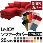 【カバー単品】ソファーカバー 【LeJOY ラブサイズ用】サンレッド 【リジョイ】:20色から選べる!カバーリングコーナーカウチソファ