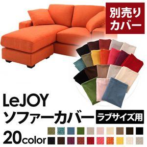 【単品】ソファーカバー ラブサイズ用【LeJOY】ジューシーオレンジ 【リジョイ】:20色から選べる!カバーリングコーナーカウチソファの詳細を見る