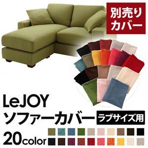 【単品】ソファーカバー ラブサイズ用【LeJOY】モスグリーン 【リジョイ】:20色から選べる!カバーリングコーナーカウチソファの詳細を見る