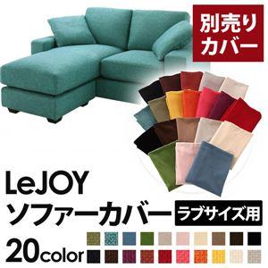 【カバー単品】ソファーカバー 【LeJOY ラブサイズ用】ディープシーブルー 【リジョイ】:20色から選べる!カバーリングコーナーカウチソファ