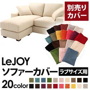 【単品】ソファーカバー ラブサイズ用【LeJOY】ミルキーアイボリー 【リジョイ】:20色から選べる!カバーリングコーナーカウチソファの詳細を見る