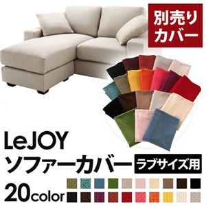 【カバー単品】ソファーカバー【LeJOYラブサイズ用】ミスティグレー【リジョイ】:20色から選べる!カバーリングコーナーカウチソファ