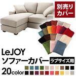 【カバー単品】ソファーカバー 【LeJOY ラブサイズ用】ミスティグレー 【リジョイ】:20色から選べる!カバーリングコーナーカウチソファ