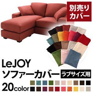 【カバー単品】ソファーカバー 【LeJOY ラブサイズ用】カッパーレッド 【リジョイ】:20色から選べる!カバーリングコーナーカウチソファ