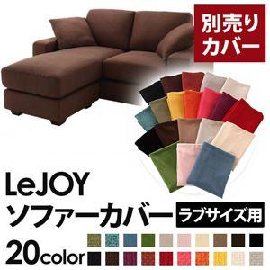 【Colorful Living Selection LeJOY】リジョイシリーズ:20色から選べる!カバーリングコーナーカウチソファ【別売りカバー】ラブサイズ (本体カラー:コーヒーブラウン)
