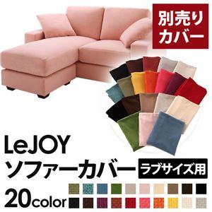 【単品】ソファーカバー ラブサイズ用【LeJOY】スウィートピンク 【リジョイ】:20色から選べる!カバーリングコーナーカウチソファの詳細を見る