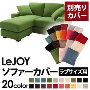 【単品】ソファーカバー ラブサイズ用【LeJOY】グラスグリーン 【リジョイ】:20色から選べる!カバーリングコーナーカウチソファの詳細を見る
