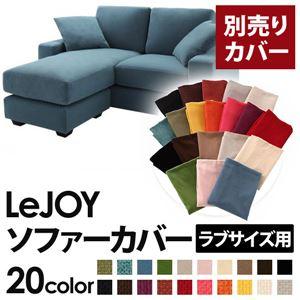 【単品】ソファーカバー ラブサイズ用【LeJOY】ロイヤルブルー 【リジョイ】:20色から選べる!カバーリングコーナーカウチソファの詳細を見る