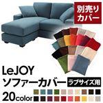 【カバー単品】ソファーカバー 【LeJOY ラブサイズ用】ロイヤルブルー 【リジョイ】:20色から選べる!カバーリングコーナーカウチソファ