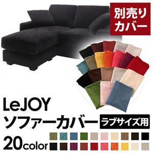 【単品】ソファーカバー ラブサイズ用【LeJOY】クールブラック 【リジョイ】:20色から選べる!カバーリングコーナーカウチソファの詳細を見る